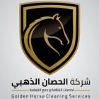شركة الحصان الذهبي لخدمات النظافة