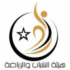 الهيئة العامة للشباب والرياضة