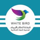 شركة الطائر الأبيض لإستيراد المواد الغذائية