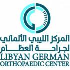 المركز الليبي الألماني لجراحة العظام