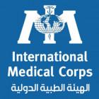 الهيئة الطبية الدولية