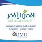 الغصن الأخضر للأدوية والمعدات الطبية