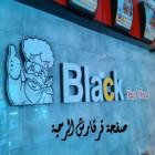مطعم بلاك صبراته