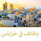 وظائف في طرابلس