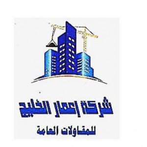 شركة إعمار الخليج للمقاولات العامة